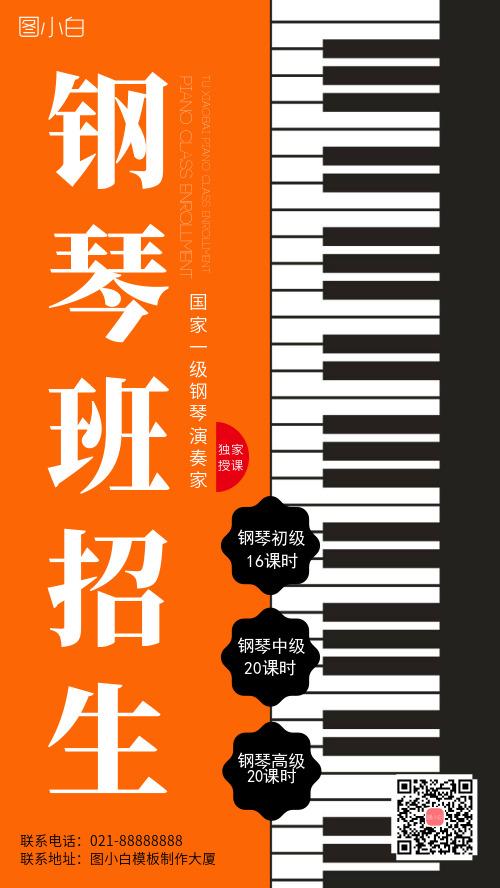 橙色钢琴培训班手机海报
