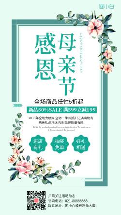 蓝色花朵母亲节手机海报