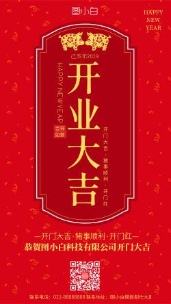 红色开业大吉手机海报
