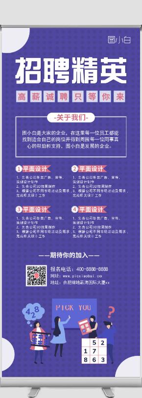 简约互联网招聘宣传易拉宝