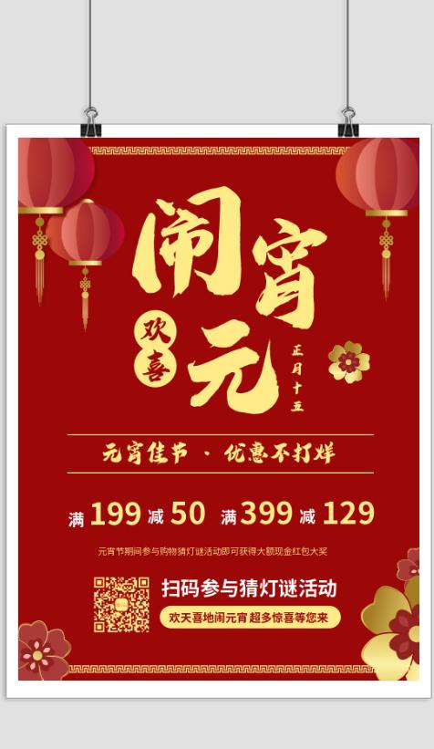 红色中国风元宵节猜灯谜活动海报