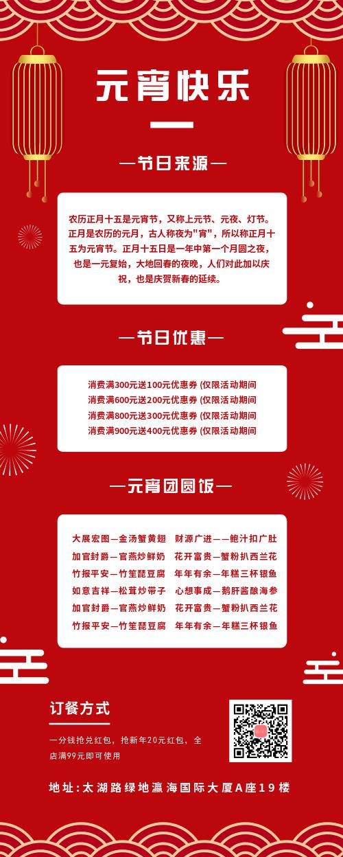 喜庆元宵节快乐营销长图