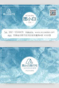 蓝色简约波纹旅行社通用名片