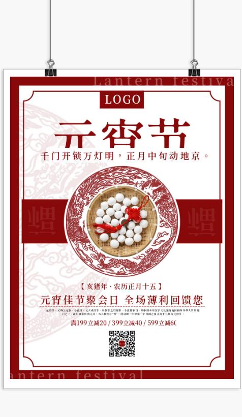 白色简约元宵节促销宣传海报