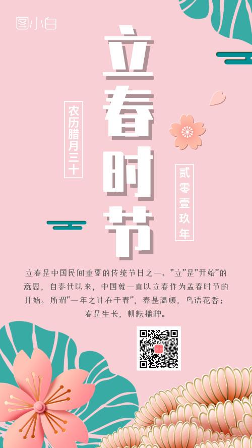 立春手机海报