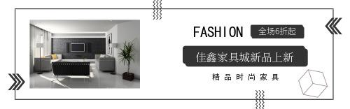 精品時尚家居淘寶banner