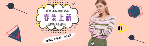 春季上新淘寶banner
