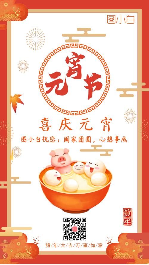 元宵节欢庆海报