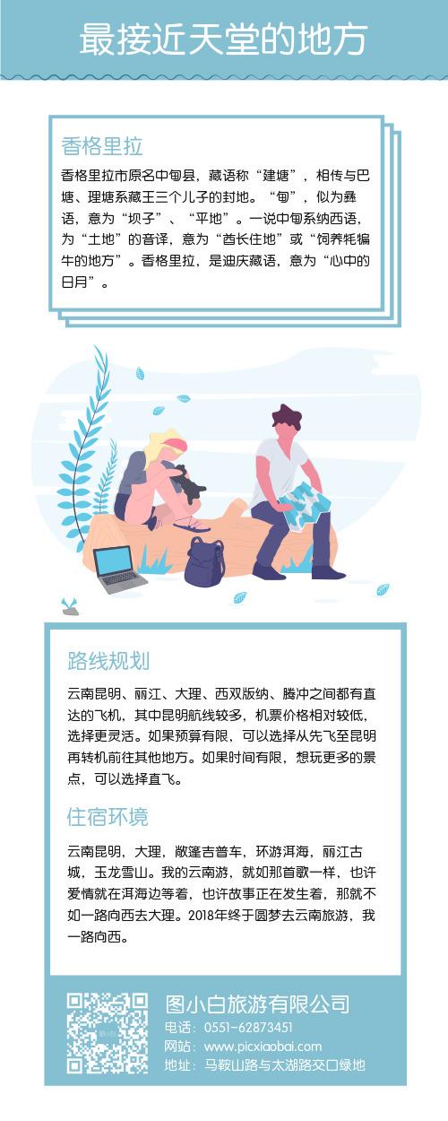 旅游公司宣传营销长图