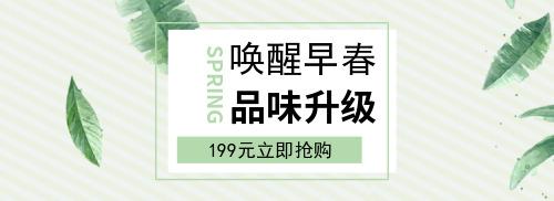 早春促销banner