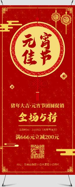 中式猪年元宵佳节促销活动展架