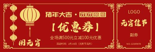 红色中式元宵节活动优惠券代金券