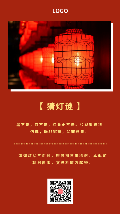 元宵节红色猜灯谜手机海报