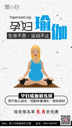大气简约卡通孕妇瑜伽健身宣传手机海报