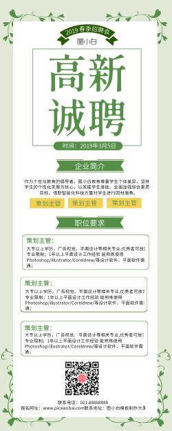 线绿色春季招聘营销长图