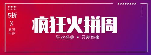 PC首頁通欄海報(大)