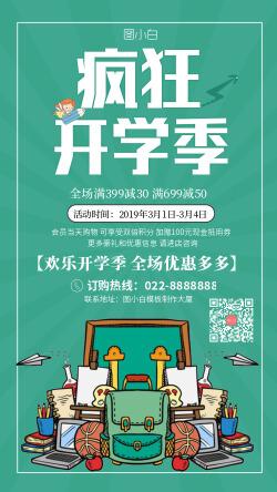 卡通开学季促销活动手机海报