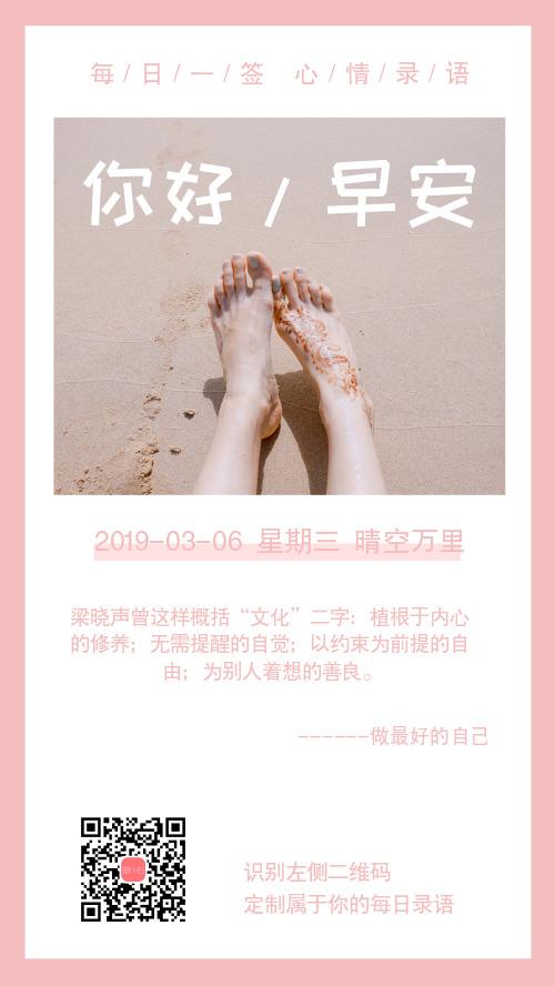 簡約小清新每日語錄海報