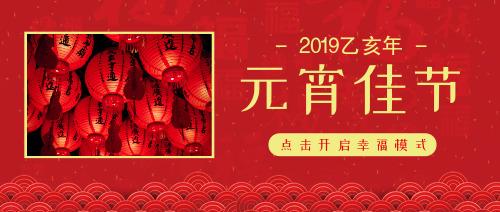 简约中国风元宵节公众号首图