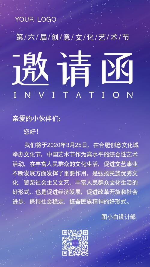 艺术节邀请函手机海报