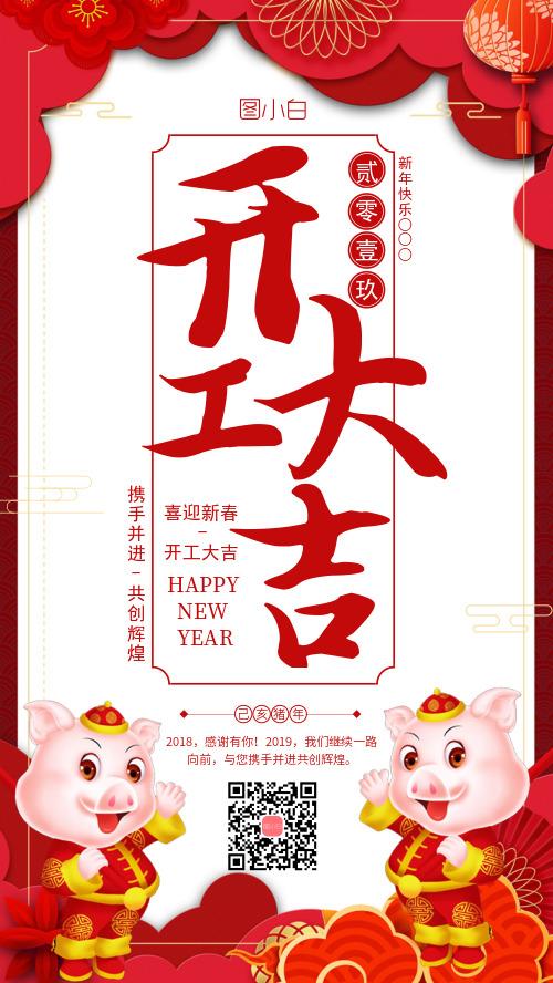 红色新春开工大吉手机海报