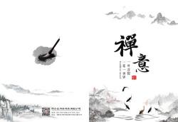 水墨中国风企业通用画册