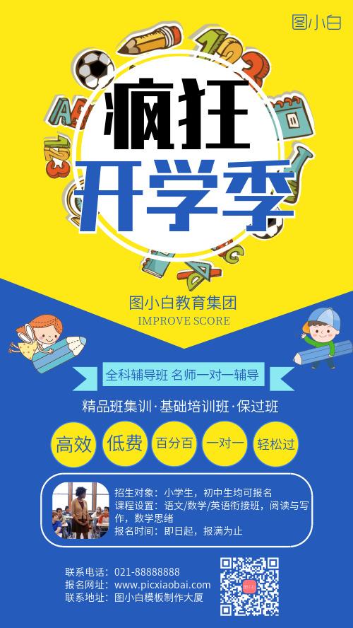 蓝色黄色卡通开学季手机海报