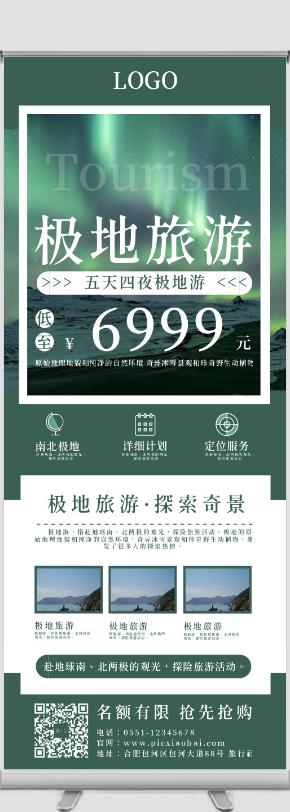 绿色简约极地旅游促销宣传易拉宝