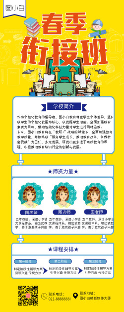 黄色卡通春季衔接班营销长图