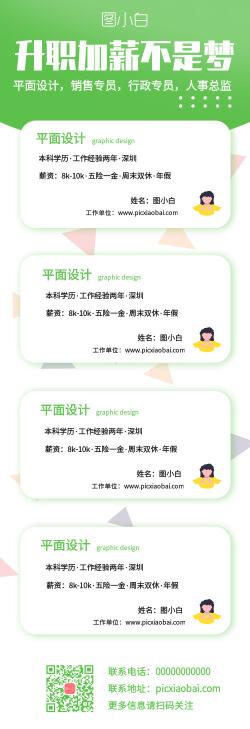 升职加薪信息营销长图