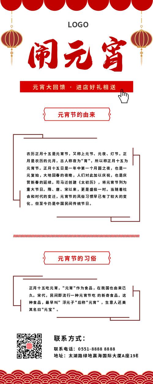 红色喜庆闹元宵营销长图