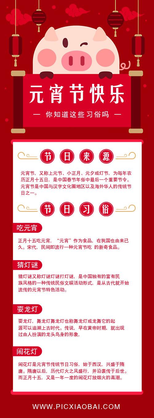 元宵节习俗介绍营销长图