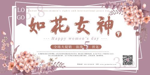 紫色溫馨38女神節促銷宣傳展板