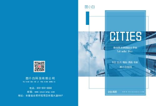 蓝色科技企业通用画册