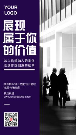 简约图文招聘宣传手机海报