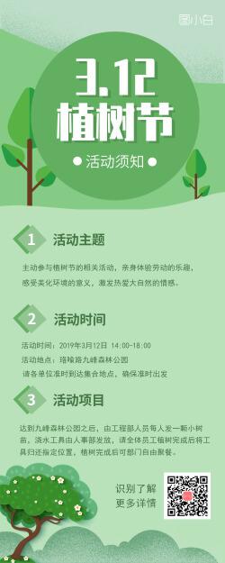 312植树节营销长图