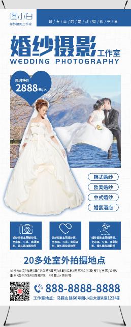 蓝色简约婚纱摄影婚庆公司宣传展架