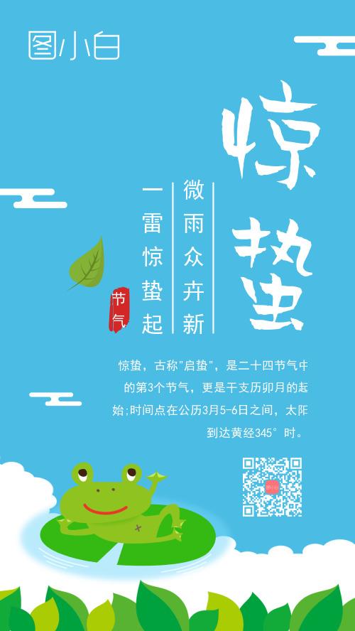 惊蛰二十四节气蓝色扁平手机海报
