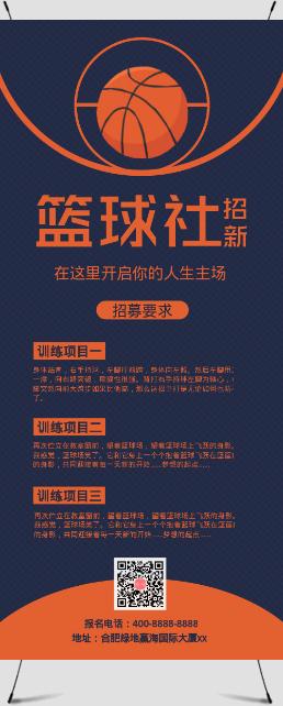 简约时尚校园篮球社招新宣传展架