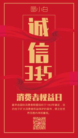 315消费者权益日红色手机海报