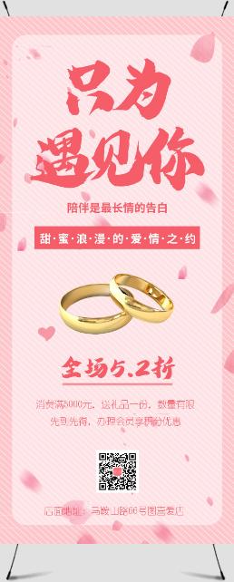 粉色浪漫珠宝首饰专卖店活动展架