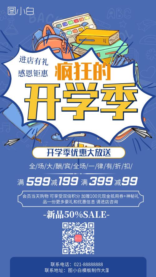 蓝色卡通文具店手机海报