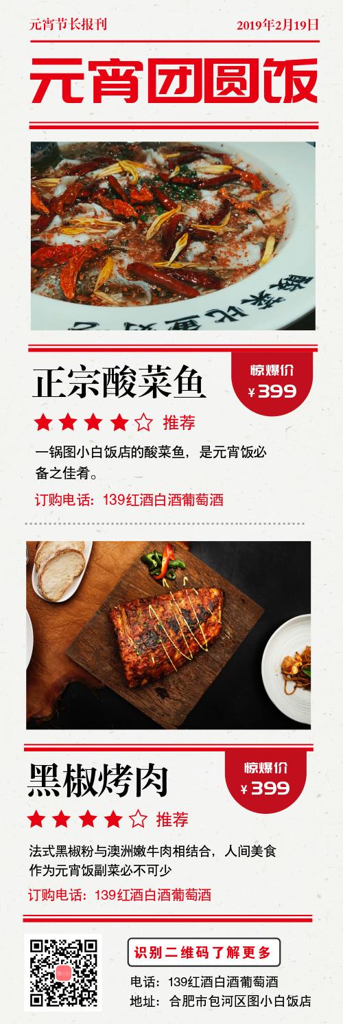 简约复古元宵饭介绍宣传长图