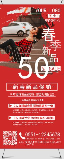 紅色簡約購物中心新春促銷宣傳展架