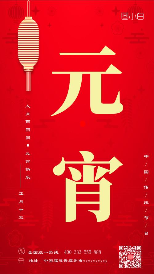 正月十五元宵节手机海报