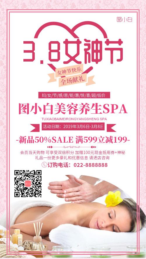 粉色女神節促銷手機海報