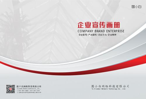 红色创意通用企业画册
