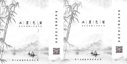 水墨中国风礼品手提袋