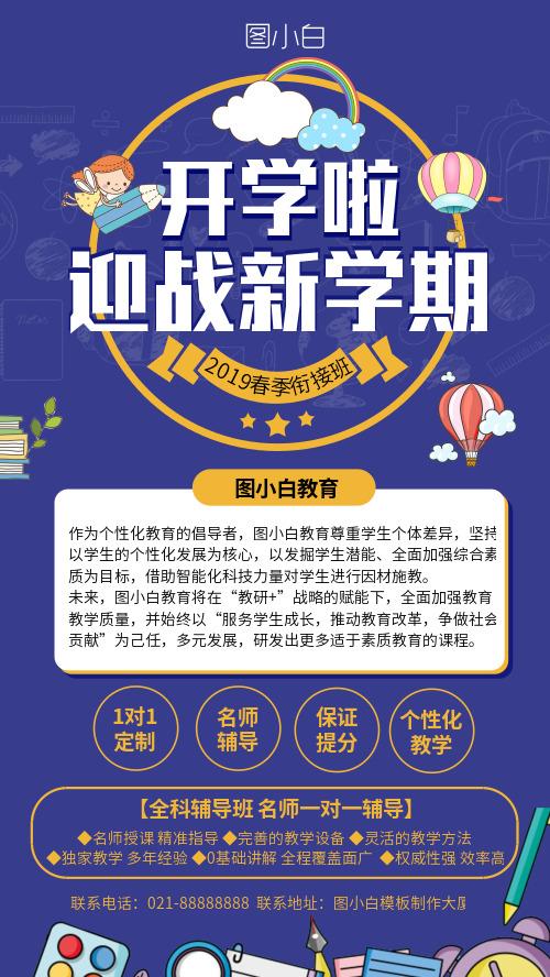 卡通氣球開學季手機海報