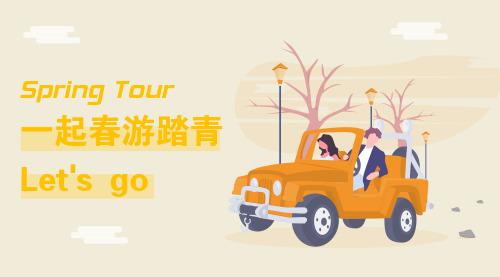 插畫小清新春游宣傳橫版海報